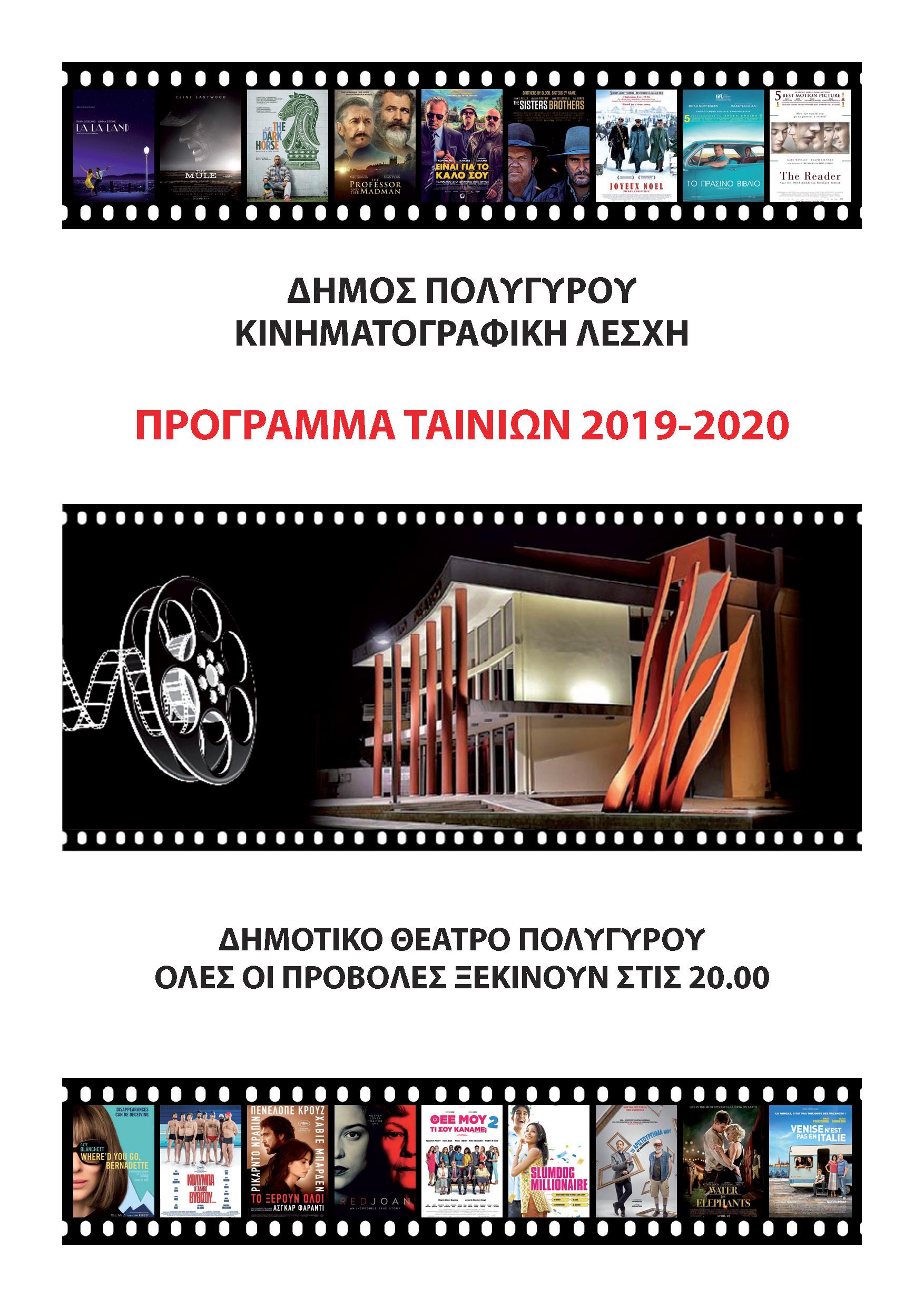 progr 2019 2020 Page 1