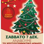 Άναμμα Χριστουγεννιάτικου Δένδρου Δήμου Λοκρών