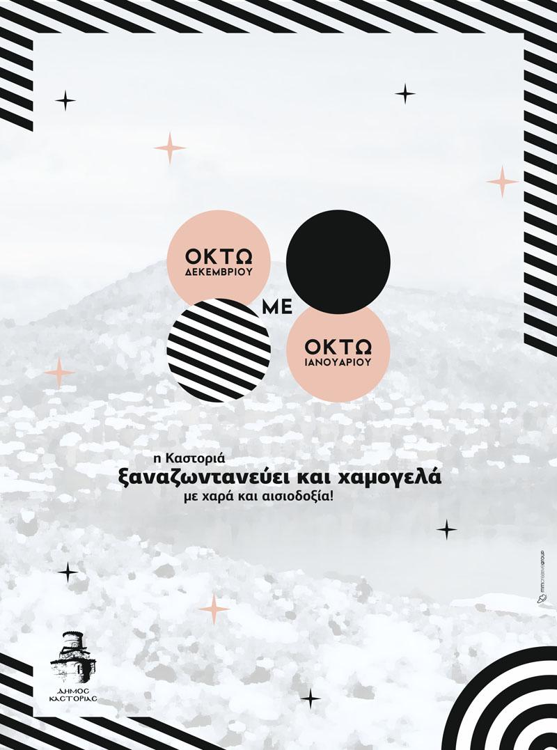 Πλούσιο το Εορταστικό Πρόγραμμα 8με8 του Δήμου Καστοριάς