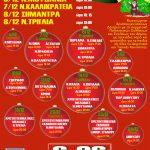 Χριστουγεννιάτικες εκδηλώσεις στο Δήμο Ν. Προποντίδας