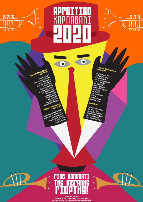 Ξεκίνησαν οι δηλώσεις συμμετοχών για το Αργείτικο Καρναβάλι 2020 – Πρόγραμμα εκδηλώσεων