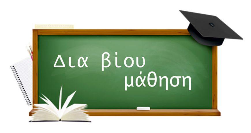 Τμήματα του Κέντρου Διά Βίου Μάθησης Δήμου Ρήγα Φεραίου