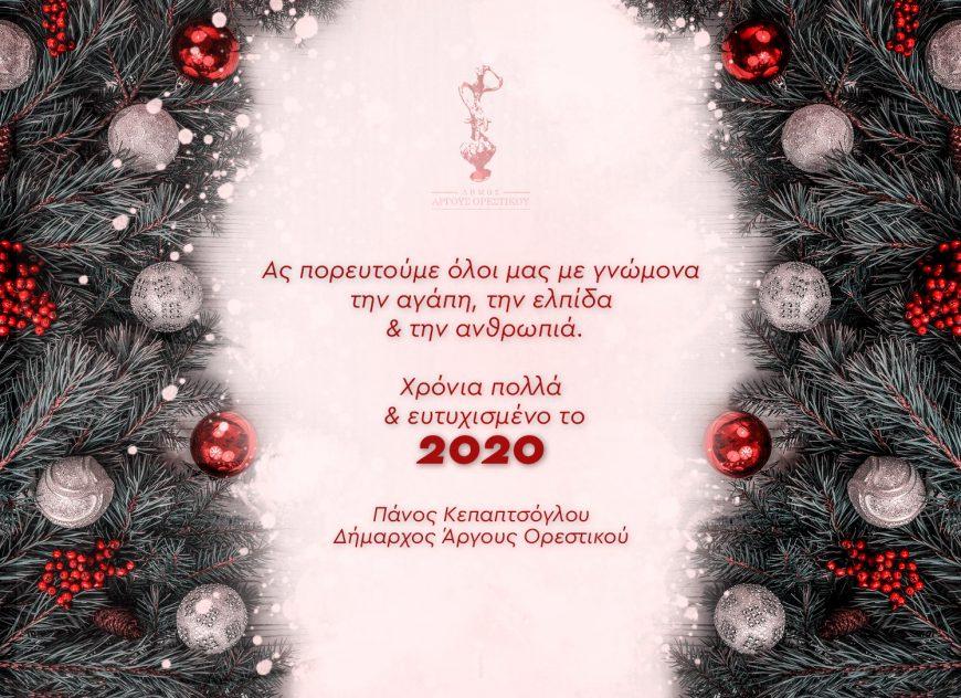 Ευχές Δημάρχου Άργους Ορεστικού για το νέο έτος