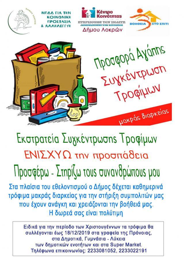 Εκστρατεία Συγκέντρωσης Τροφίμων στο Δήμο Λοκρών
