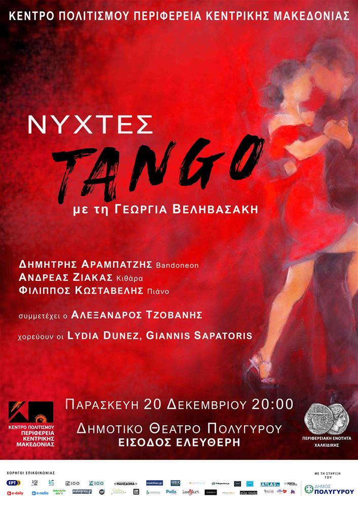 Νύχτα Tango στο Δημοτικό Θέατρο Πολυγύρου