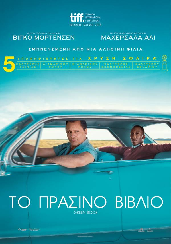 """Το """"Πράσινο Βιβλίο"""" από την Κινηματογραφική Λέσχη Δήμου Πολυγύρου"""