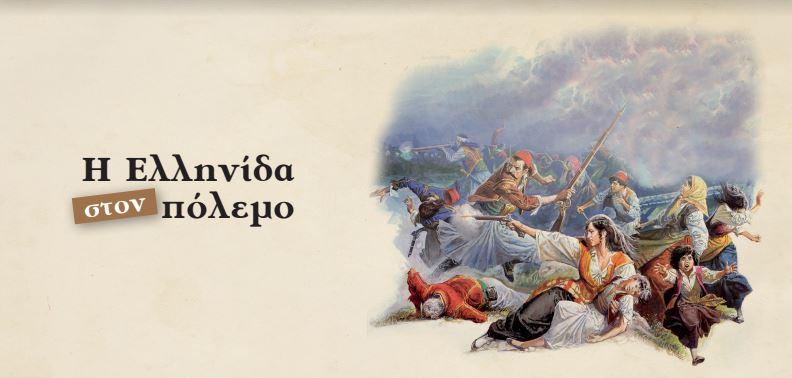 «Η Ελληνίδα στον Πόλεμο» – Μια μοναδική Φωτογραφική Έκθεση στον Πολύγυρο