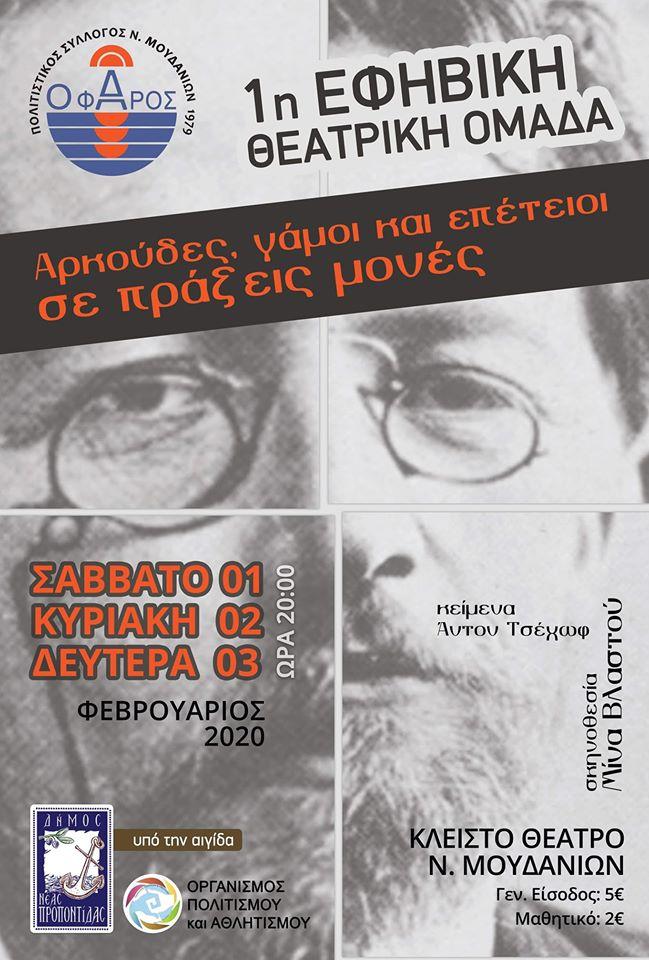 Πρόσκληση Πολιτιστικού συλλόγου 'ΦΑΡΟΣ΄