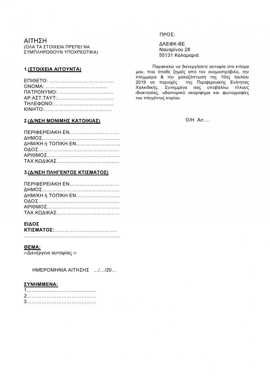 Έκδοση ΚΥΑ Στεγαστικής Συνδρομής για την αποκατάσταση των ζημιών της 10ης Ιουλίου 2019