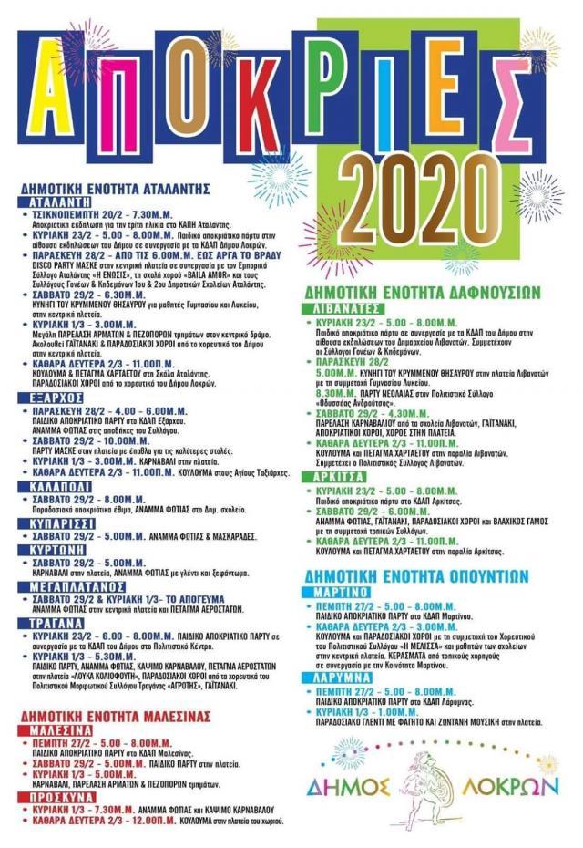 Αποκριάτικες Εκδηλώσεις 2020 στο Δήμο Λοκρών