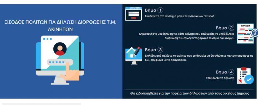 Ηλεκτρονική εφαρμογή για την υποβολή αρχικής ή διορθωτικής δήλωσης της επιφάνειας των ακινήτων