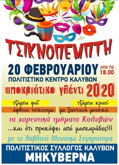 Αποκριά στον Πολύγυρο 2020 – Πρόγραμμα εκδηλώσεων