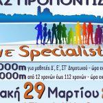 """Πρόσκληση Συμμετοχής στο 2ο Αγώνα Δρόμου """"Γίνε Specialistas"""""""