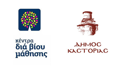 Λειτουργεία Κ.Δ.Β.Μ. του Δήμου Καστοριάς