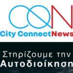 Εγγραφές στο Δημοτικό Ωδείο Άργους Ορεστικού  Τμήματα που θα λειτουργήσουν
