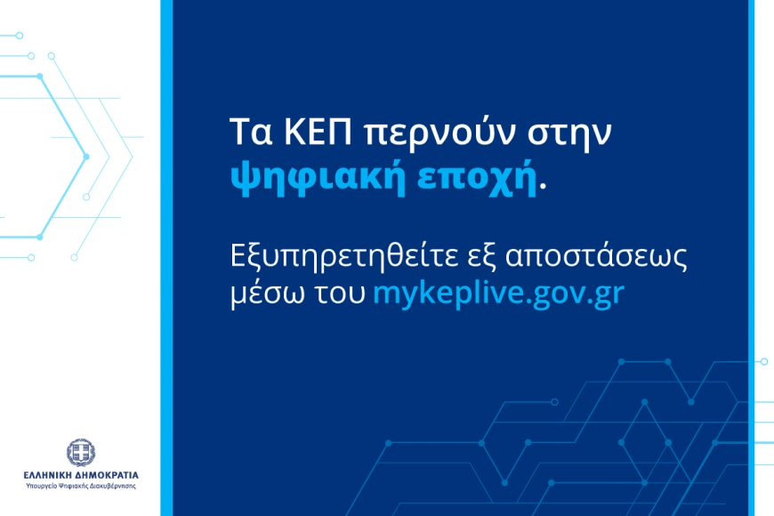 Στο πρόγραμμα «myKEPlive» εντάχθηκε ο Δήμος Βέροιας