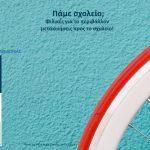 Μαθητικός ηλεκτρονικός διαγωνισμός «Πάμε σχολείο; Φιλικές για το περιβάλλον μετακινήσεις προς το σχολείο!» στο πλαίσιο του έργου E-Smartec της Περιφέρειας Κεντρικής Μακεδονίας