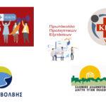 Νέες δωρεάν υπηρεσίες από το ΚΕΠ Υγείας Δήμου Βόλβης